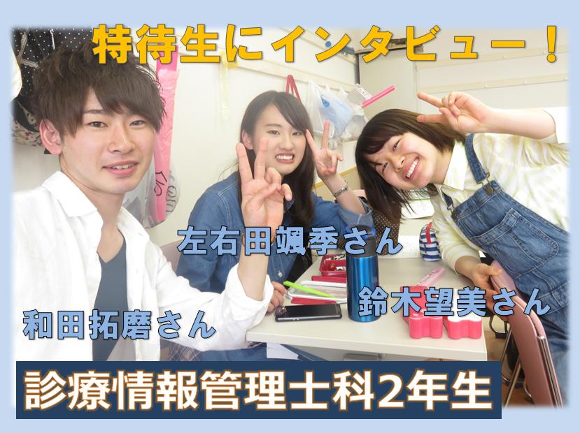 入試対策セミナー(MJ).PNG