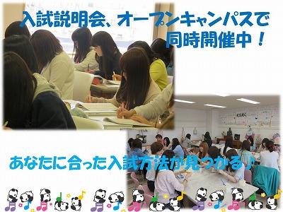 入試説明会バナー.jpg