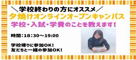 夕焼けOCバナー(450×200).jpg
