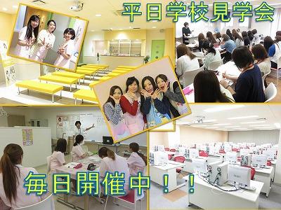平日学校見学会.jpg
