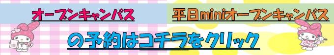 新OC・平日miniバナー.jpg