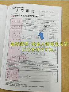既卒特待入試.jpg