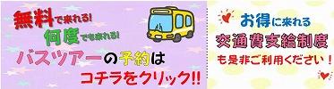 無料・交通費バナー.jpg