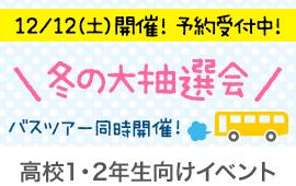 12月12日バスツアーアイコン.png