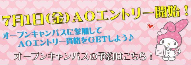 AO開始OC予約バナー.JPG