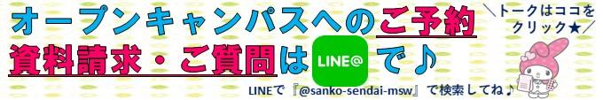 LINEバナー.jpg