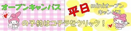 OC・平日MINIバナー.jpg