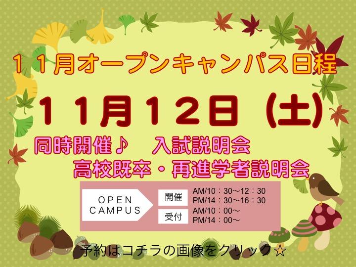 Sm学校からのお知らせ11月OC予定.jpg