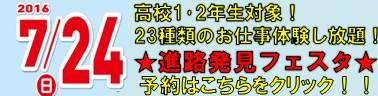 進路フェスタ.JPG