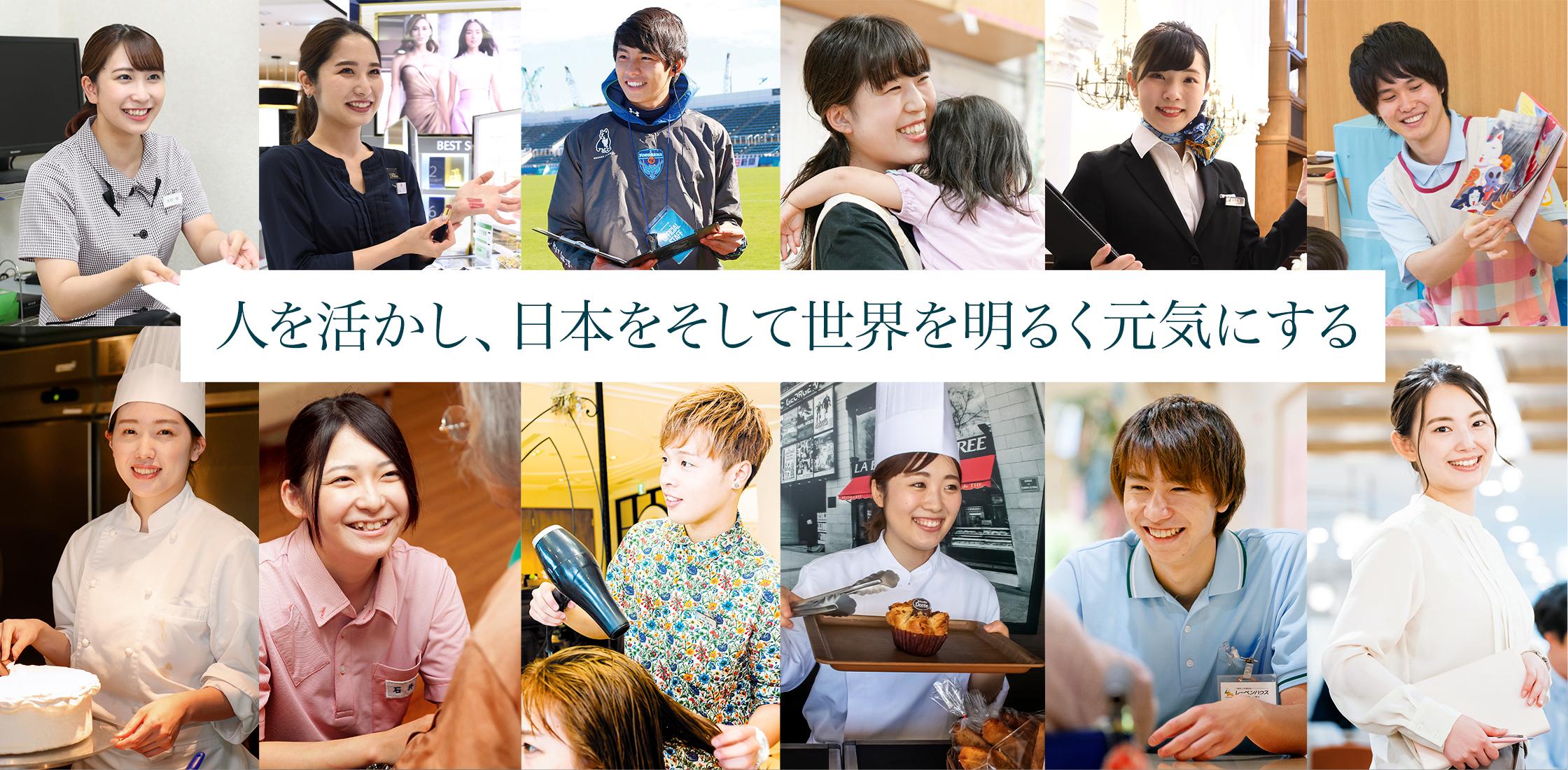 人を活かし、日本をそして世界を明るく元気にする