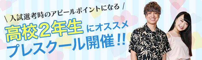高校2年生にオススメプレスクール開催!!