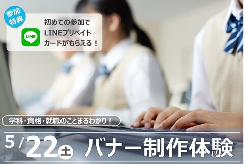 【来校型】オープンキャンパス(高校3年生にオススメ)
