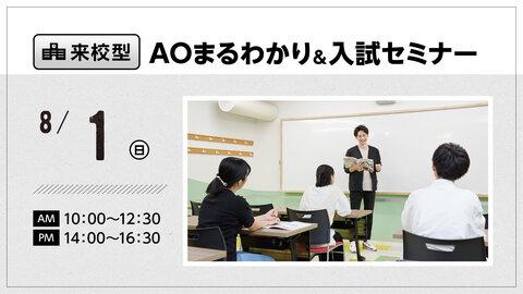 【来校型】AOまるわかり&入試セミナー(高校3年生にオススメ)