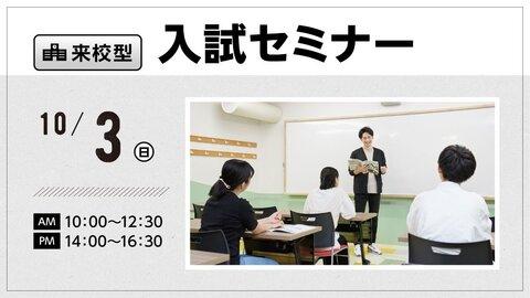 【来校型】入試セミナー(高校3年生にオススメ)