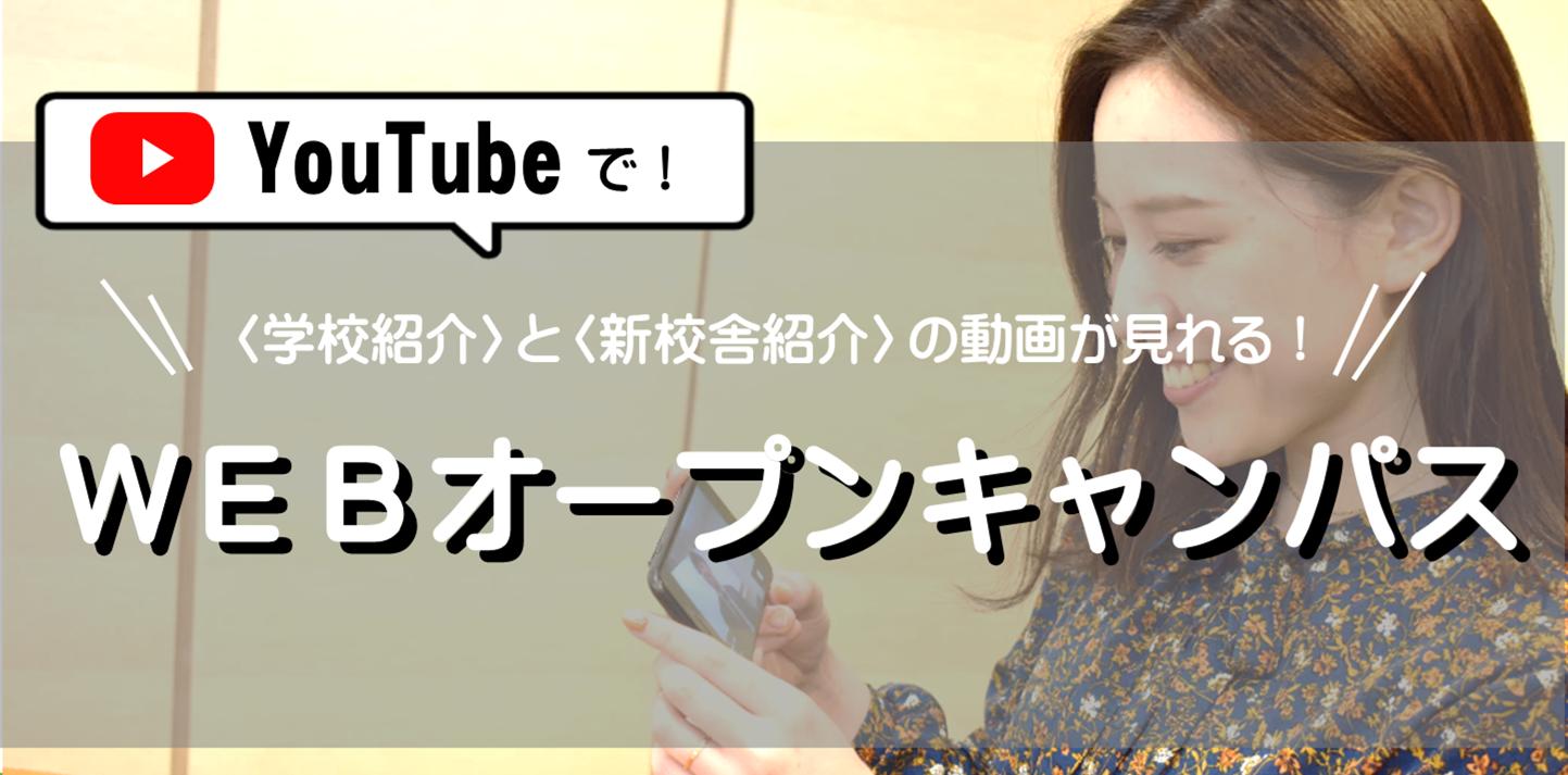 【YouTubeで!】WEBオープンキャンパス