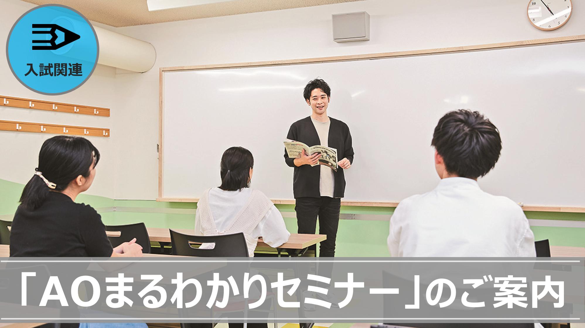 【入試関連】AOまるわかりセミナー開催のご案内(来校&オンライン)