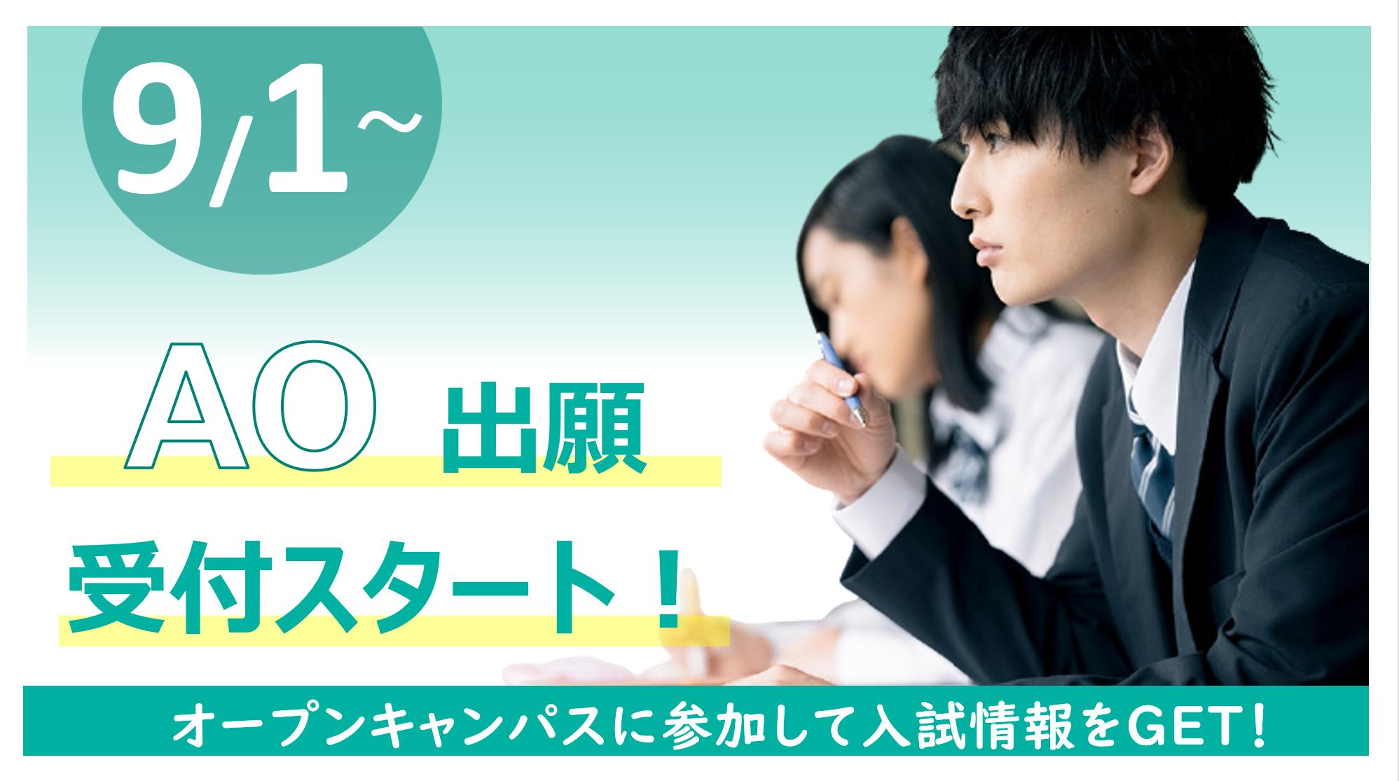 【入試関連】9/1(水)~AO出願受付スタート!まずはオープンキャンパスに参加して自分に合った入試方法をご相談ください!