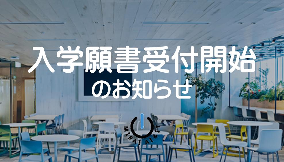 【重要】入学願書受付開始のお知らせ