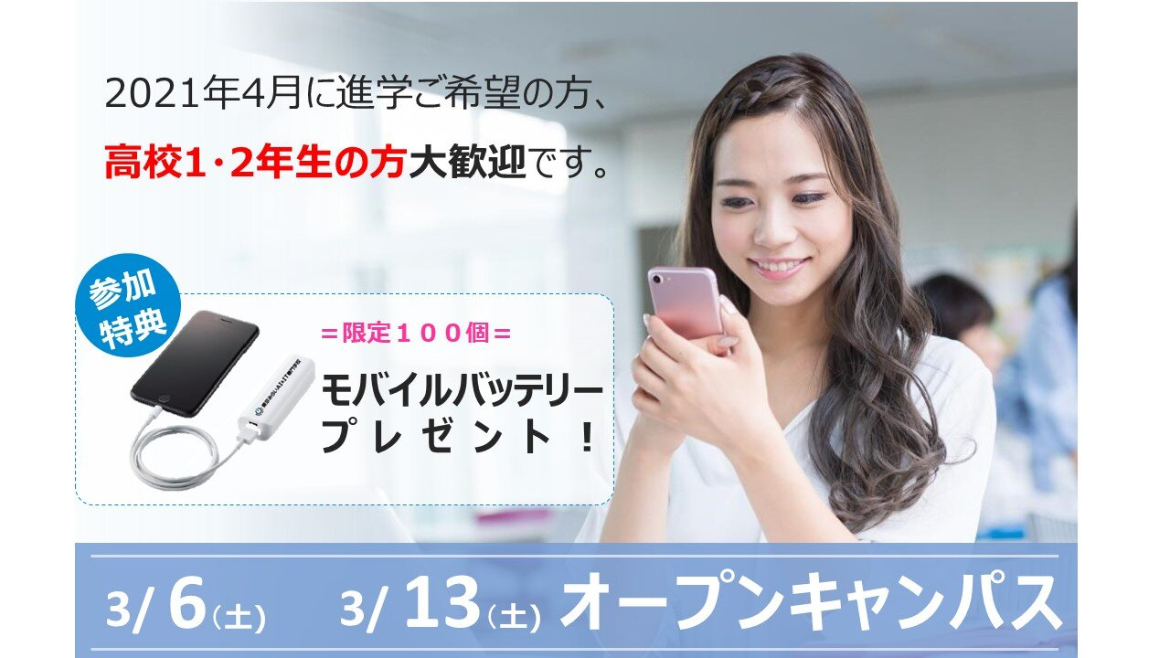 オープンキャンパス ♡モバイルバッテリープレゼント♡ 【高校生・留学生・再進学の方へ】