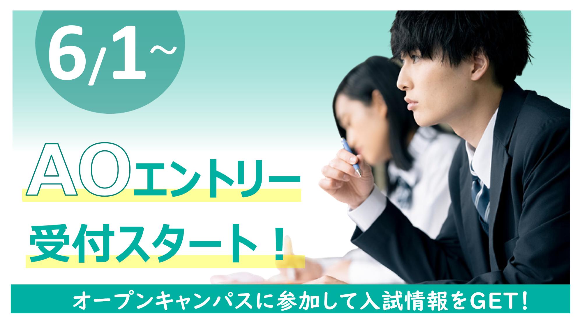 【入試関連】6/1(火)~AOエントリー受付スタート!まずはオープンキャンパスに参加して自分に合った入試方法をご相談ください!