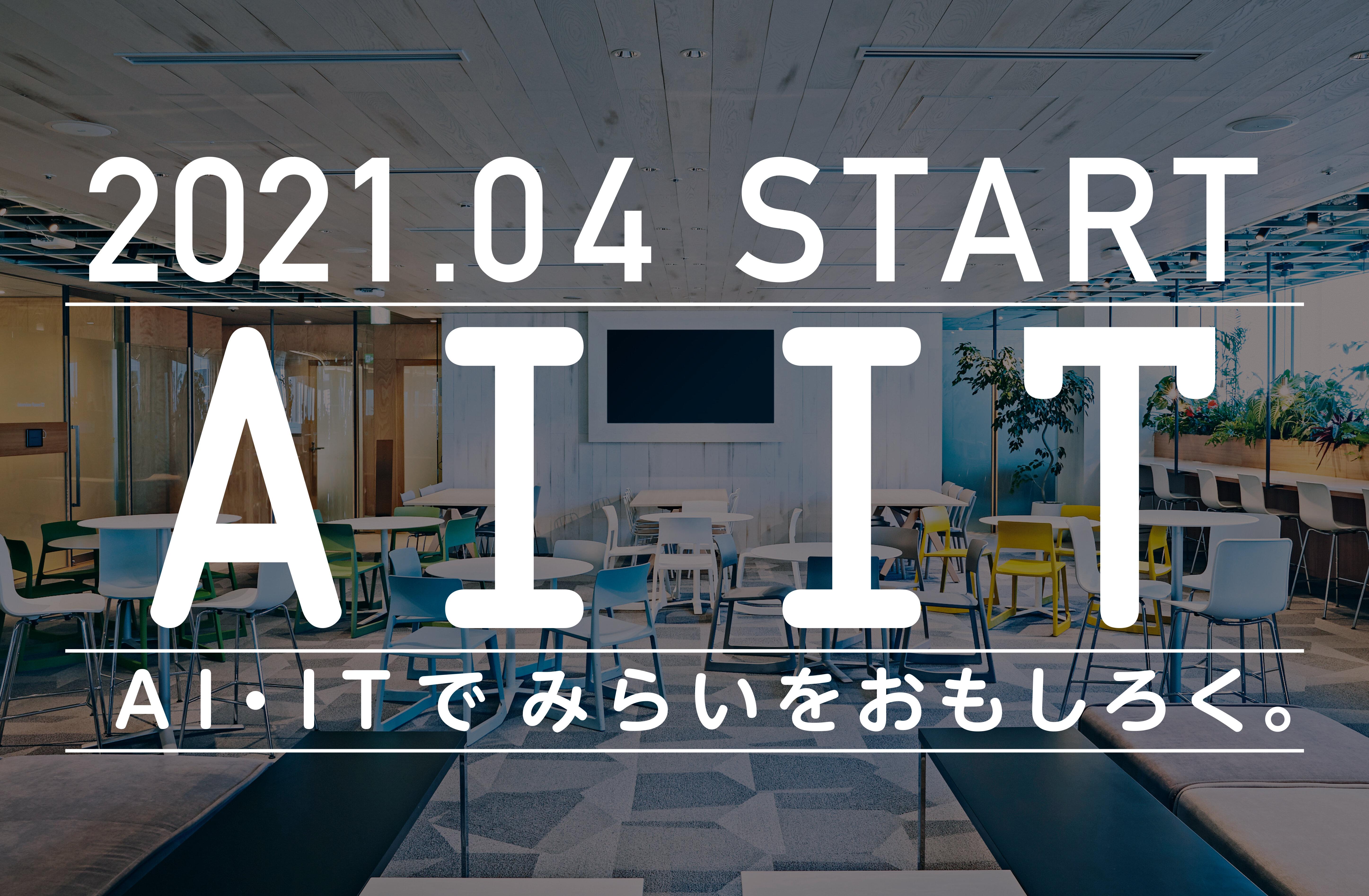 【重要】東京みらいAI&IT専門学校 認可のお知らせ