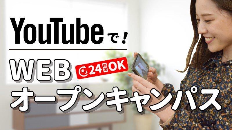 【好きな時間にyoutube動画を再生!】WEBオープンキャンパス