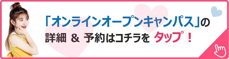 オンラインOC予約バナー.jpg