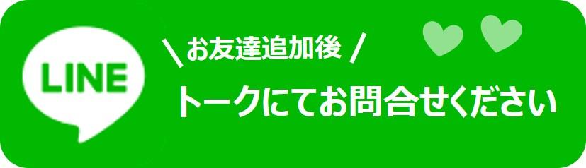 ライン問い合わせ②.jpg