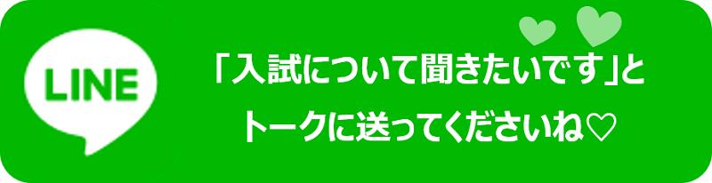 入試用バナー.png