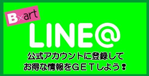 LINE@登録バナー.jpg