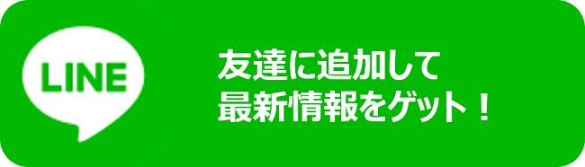Line公式 - コピー.png
