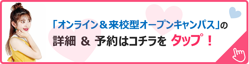 OC予約バナー.png
