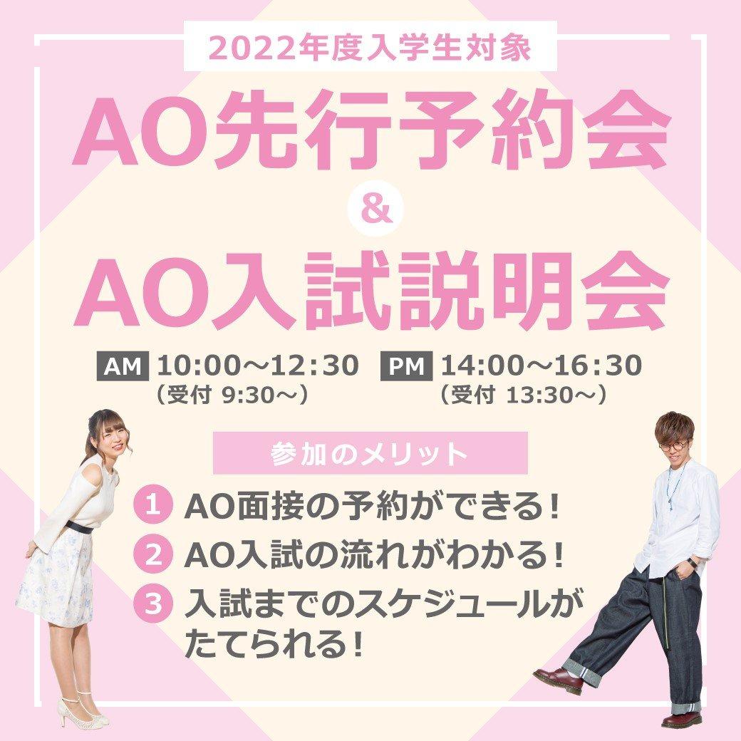 20201217【修正2】AO先行予約会&AO入試説明会バナー.jpg