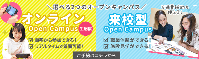 bnr_opencampus_choice (2).png