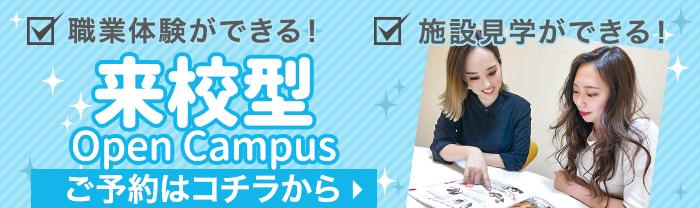 bnr_opencampus_school.png