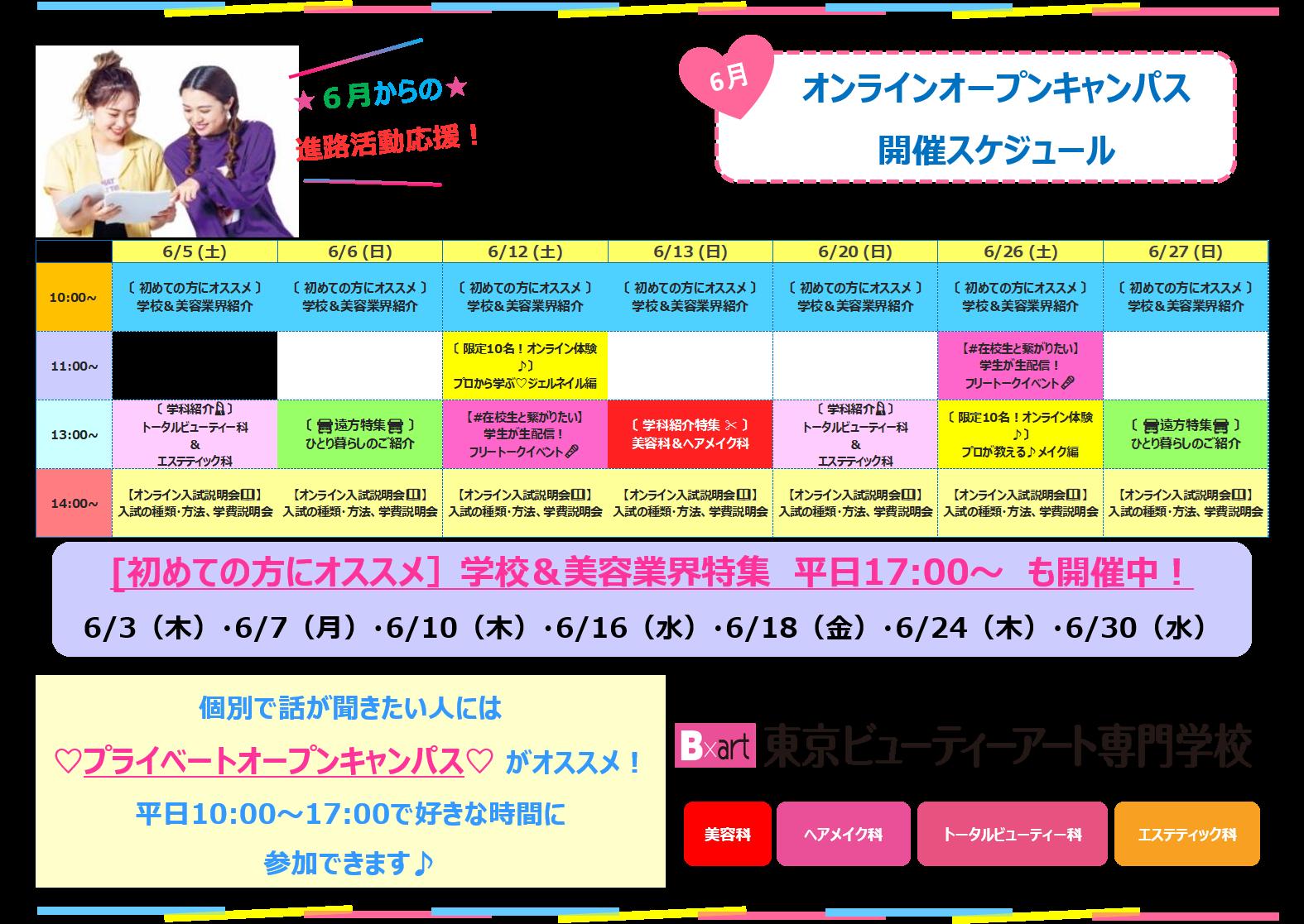 online_schedule_6.png