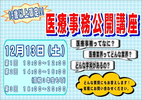 医療事務公開講座.JPG