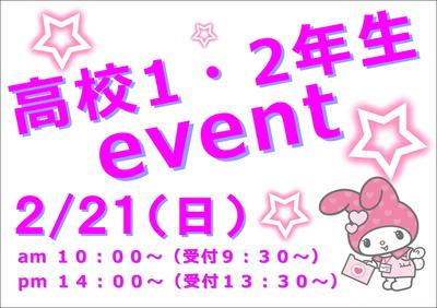 イベント①.JPG