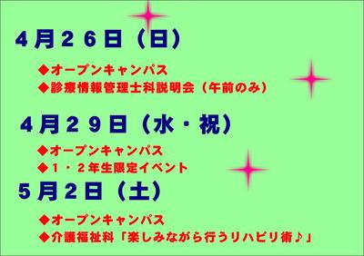 イベント②.JPG