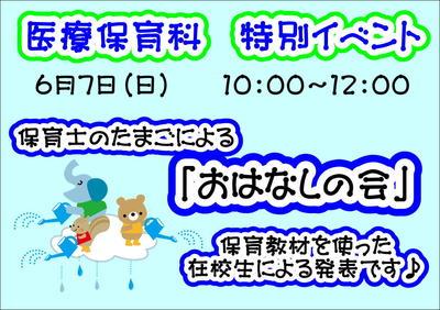 6月イベントHP2.JPG