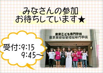 オープンスクール3.JPG