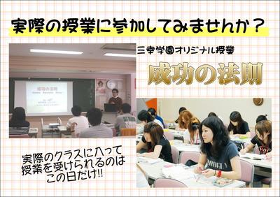 オープンスクール2.JPG