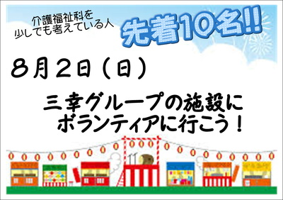 夏祭り2.JPG