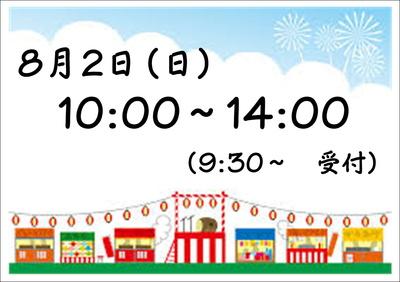 夏祭り3.JPG