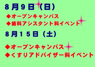 イベ2.JPG