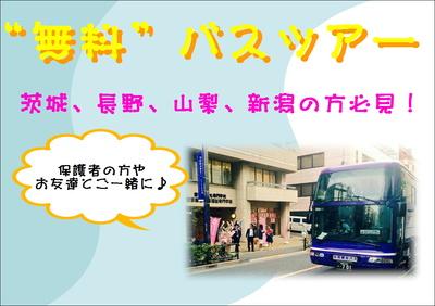 バス2.JPGのサムネイル画像