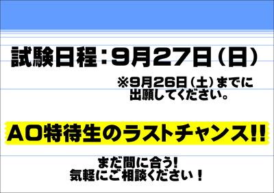 C日程③.JPG