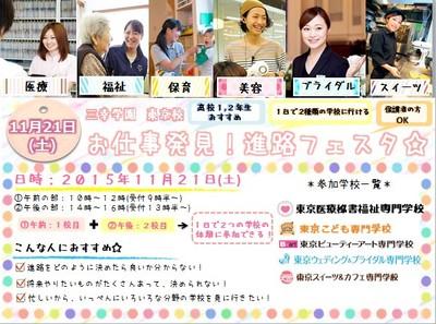 【東京校合同イベント】イベカレ画像データ.jpgのサムネイル画像