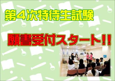 4次特待①.JPG