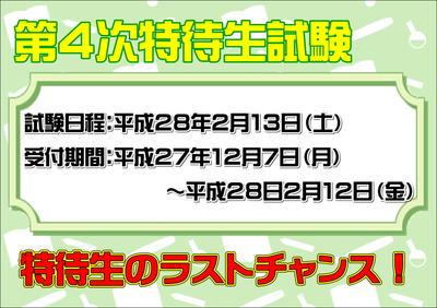 4次特待②.JPG